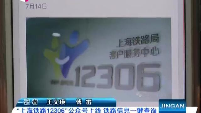 """""""上海铁路12360""""公众号上线 铁路信息一键查询"""