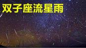 本月最值得观测天象,双子座流星雨,还有一次月掩土星