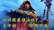 魔兽世界:怀旧服最强法杖出现?手里的鸡腿杖突然不香了!