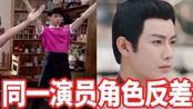 大宋少年志王佑硕同一个演员不同角色反差有多大!