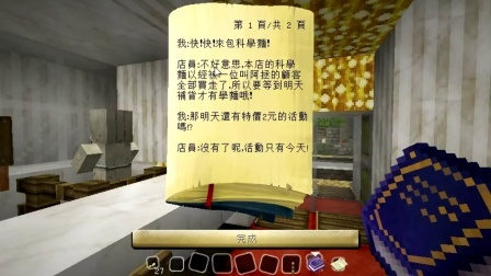 Minecraft:小品解谜 为了科学面!
