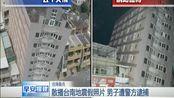 散播台南地震假照片 男子遭警方逮捕
