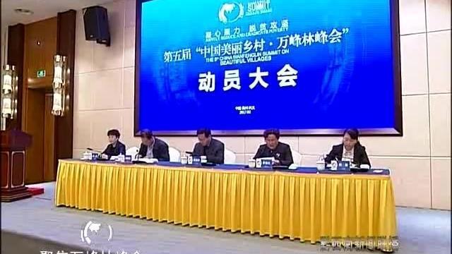 """第五届""""中国美丽乡村·万峰林峰会""""动员大会举行"""