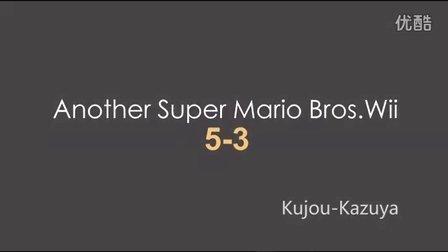 [Kujou解说]Another版超级马里奥兄弟wii 5-3星星金币收集流程解说——Another Super Mario Bros.Wii