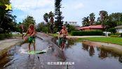 暴雨过后,老外在城市街道玩冲浪,看完好想试一试