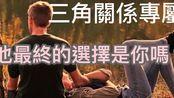 【秝秝的仙子塔羅LiLi's Tarot】三角關係專屬·他最終是否會選擇你?-中文爱情塔罗