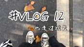 【怪兽vlog.12】日常碎片>寝室做早餐|吃杭州特色猪肝面|好看的天空|秋日的小确幸