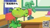 【S游酷玩】【植物大战僵尸同人动画】实验