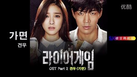 《欺诈游戏》OST:Kyun Woo《面具》