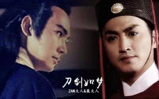 【展昭】【焦恩俊&何家劲】刀剑如梦(国语+粤语)