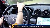 2017款凯翼X3问道青城之旅