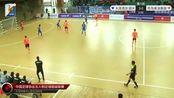 2017-2018中国足协室内五人制足球联赛第八轮精彩集锦
