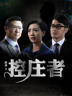 股神3[控庄者](爱情片)