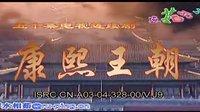 电视剧《康熙王朝》主题曲《婉茹西子》