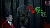 openTV【经典怪谈】更至0215期)
