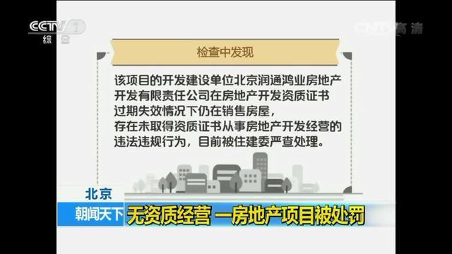 北京一家房地产公司无资质经营,项目被处罚