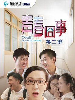 青春囧事第2季