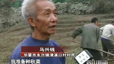 巴中:洪灾过后改种忙 110923 四川新闻
