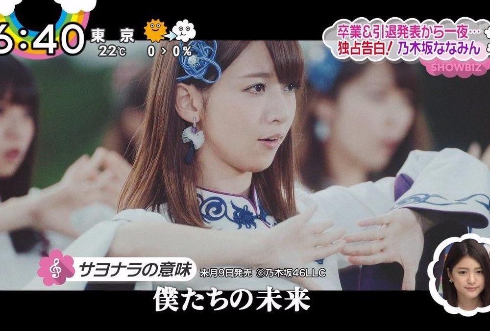 【乃木坂46】16單MV解禁 161021新聞【生肉】