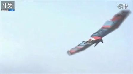 快看!借助翅膀人类真的也能飞