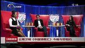 云南卫视《中国情歌汇》今晚与您相约