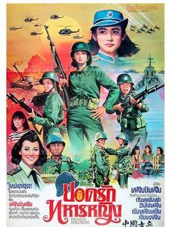 中国女兵(战争片)