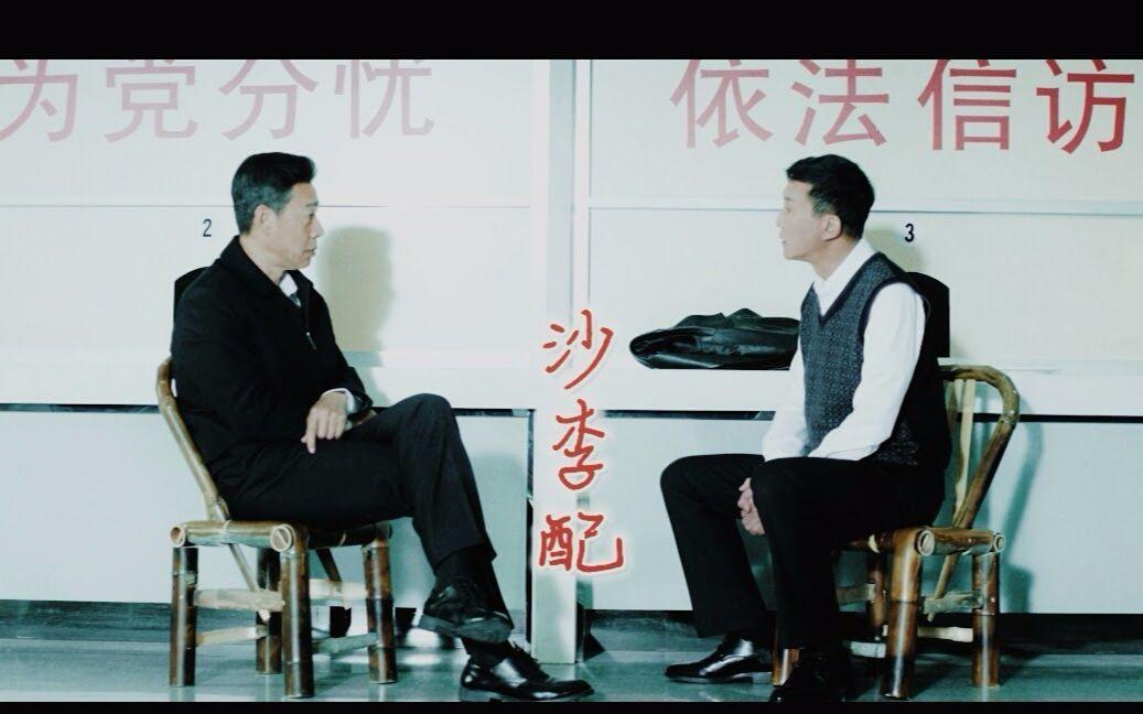 【 人民 的 名义 】【沙瑞金×李达康】笑die | 今天沙李配也到处欺负人了呢。