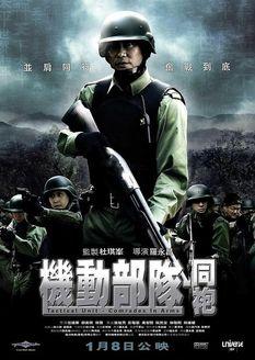 机动部队3[同袍]