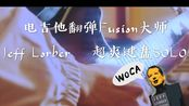【AOlu电吉他】用电吉他翻弹Fusion键盘大师的曲子会是什么效果