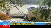 金沙江白格堰塞湖持续泄流:堰塞湖已接近正常水位