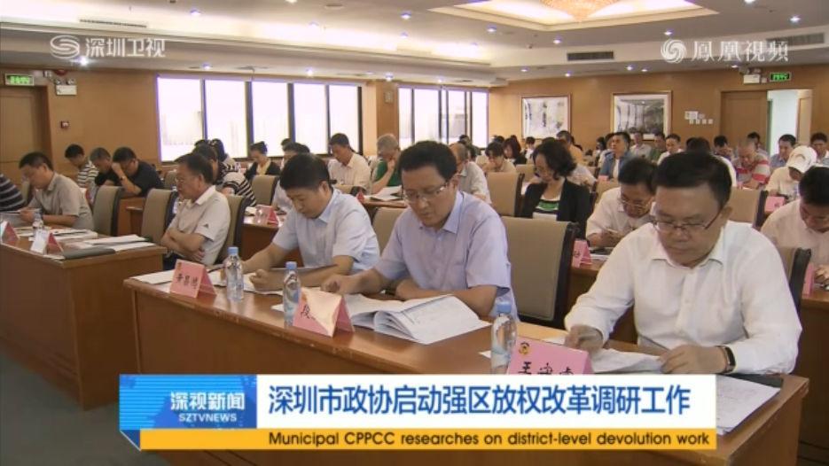 深圳市政协启动强区放权改革调研工作