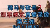 《骑马与砍杀2》领军模式直播录像第三弹-纯兵种-[b0.3.1]版本