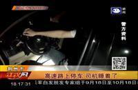 荆州:男子醉驾 高速路上停车睡觉