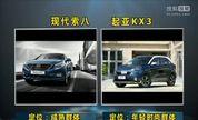 韩系车质量好吗?起亚K4和起亚KX3这两款车怎么样?