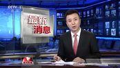 丰县一幼儿园今天发生爆炸事件:江苏徐州—目前7人死亡 66人受伤