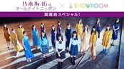 乃木坂46のオールナイトニッポン 超直前スペシャル! (2019年12月11日23時29分43秒).
