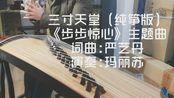 【小马随手弹】古筝 三寸天堂(纯筝版)