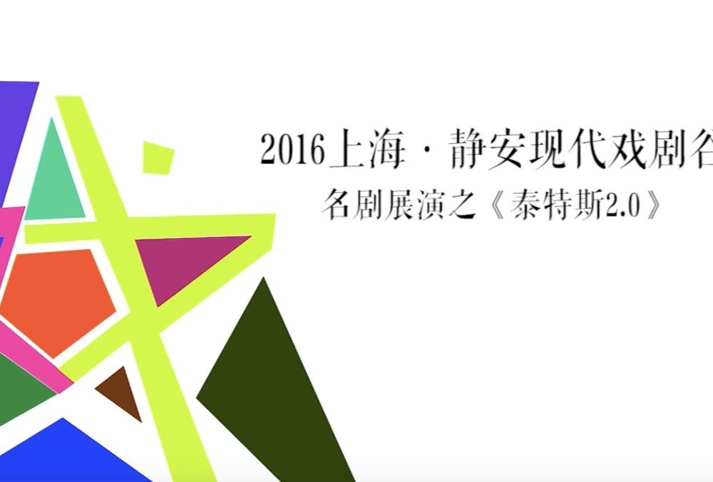 2016上海·静安现代戏剧谷 名剧展演之《泰特斯2.0》