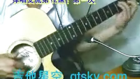 12《第一次》-吉他星空风之子弹唱教程