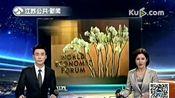 达沃斯论坛期待聆听中国声音 170116 早安江苏