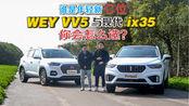 谁是年轻新C位,WEY VV5与现代ix35你会怎么选?