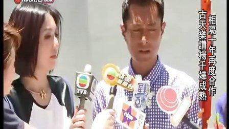 130730周渝民否認頂替吳彥祖-有線娛樂新聞