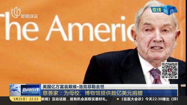 美国亿万富翁戴维·洛克菲勒去世