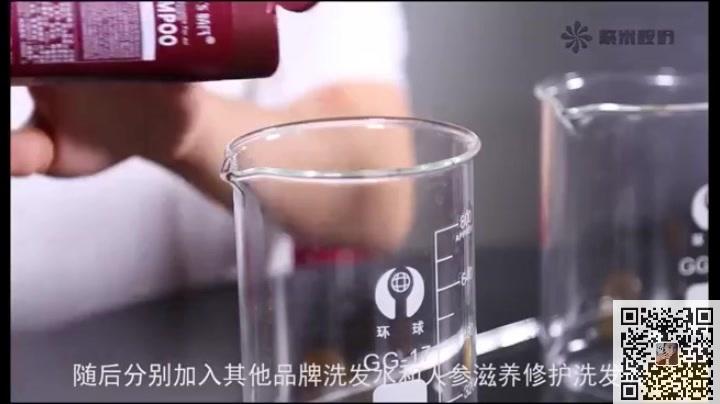 聚米总代刘思展示婧氏洗护新品人参滋养洗发乳的安全性对比实验