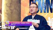 专访《长安道》范伟:演陈数老公满满求生欲 得影帝像中六合彩