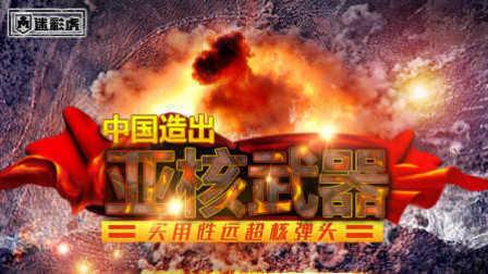 第一百三十二期 中国造出亚核武器