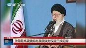 伊朗最高领袖称与美国谈判仅限于核问题