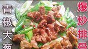 韩华炒口味排骨吃:青椒大葱排骨3样爆炒,味香多吃1碗饭