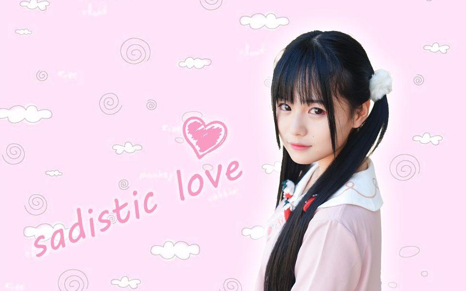 【凛泱】sadistic love