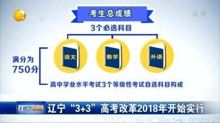 """辽宁""""3+3""""高考改革2018年开始实行 辽宁新闻..."""